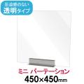 miniパーテーション 450x450透明タイプ