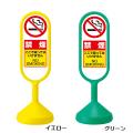メッセージロードサイン 禁煙
