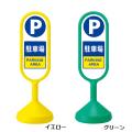 メッセージロードサイン 駐車場