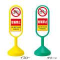 メッセージロードサイン 駐輪禁止