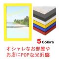 ニューアートフレームカラー A4(サイズ210×297mm)