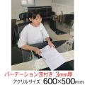 nsptm600×500アクリルパーテーション