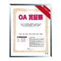 オストレッチOA賞証額 A4(サイズ210×297mm)