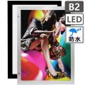 LEDライトパネル B2(515×728mm) 屋外防水 OKH49