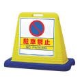 サインキューブ【駐車禁止】片面・イエロー