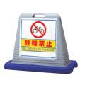 サインキューブ 駐輪禁止