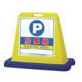サインキューブ 駐車場