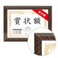 賞状額 B5判(191x270mm):金ラックBタイプ