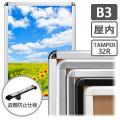 タンパーグリップ TG-32R B3(364×515mm) 屋内用
