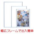 ポスターフレーム フラッパB3(サイズ364×515mm)