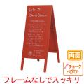 木製黒板スタンドWA-450