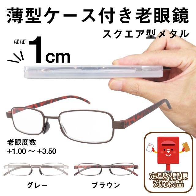 薄型ケース付き 老眼鏡 ライブリーコンパクト スクエア型メタル