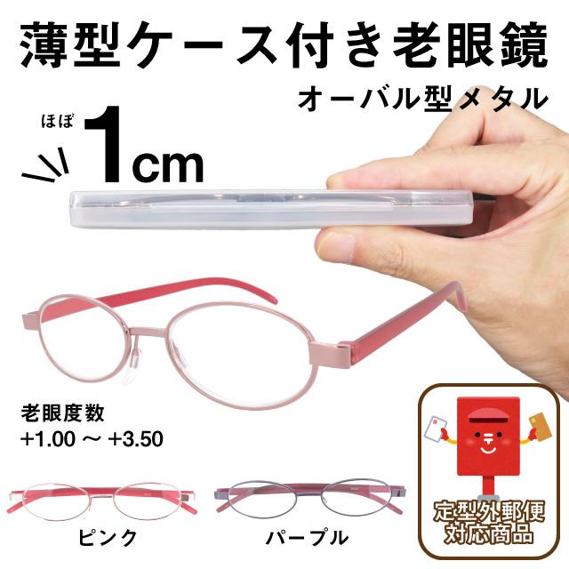 薄型ケース付き 老眼鏡 ライブリーコンパクト オーバル型メタル
