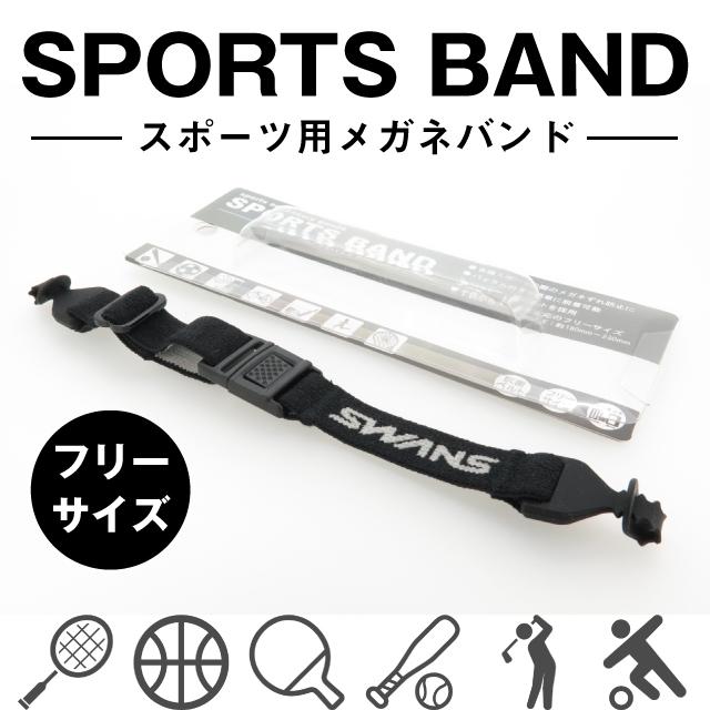SWANS メガネ用 スポーツバンド バックル止め フリーサイズ 【定型外郵便対応】