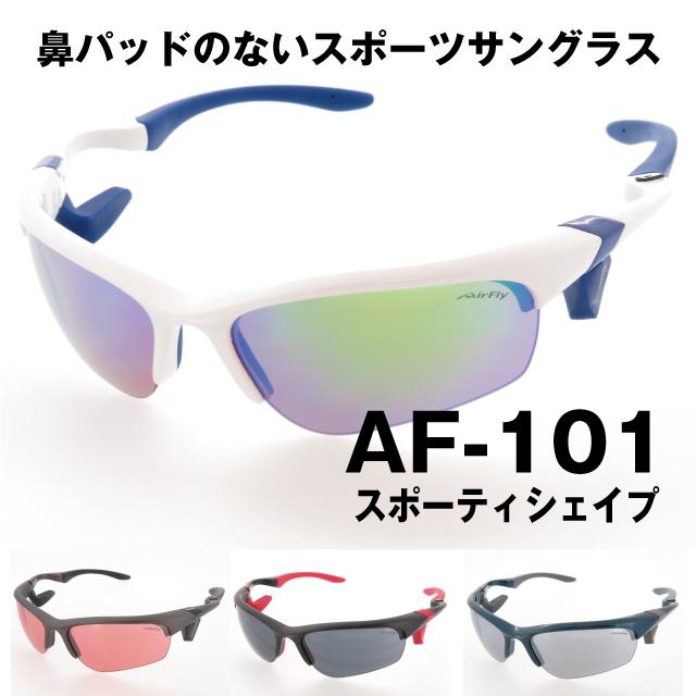 AirFly エアフライ 鼻パッドのないスポーツサングラス AF-101 スポーティシェイプ
