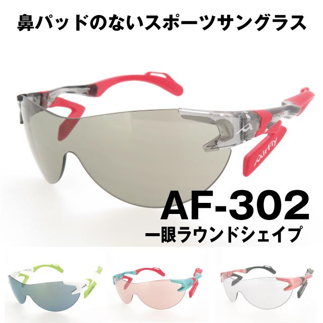 AirFly エアフライ 鼻パッドのないスポーツサングラス AF-301 スポーティシェイプ