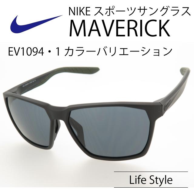 NIKE ナイキ スポーツサングラス MAVERICK スタンダードレンズ EV1094