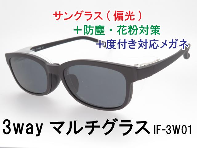 3WAY マルチグラス 花粉対策 度付き対応 マグネット式前掛けサングラス IF-3W02