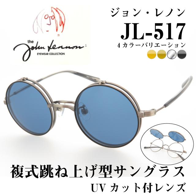 John Lennon ジョンレノン UVカット付 ブランドサングラス JL517