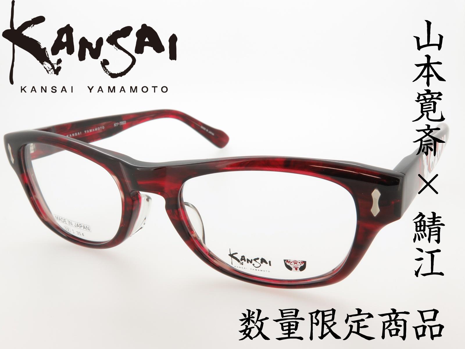 山本寛斎×鯖江 KANSAI YAMAMOTO 数量限定モデル 凧絵 KY7003 Col.4