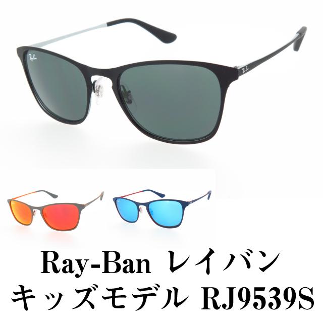 Ray-Ban レイバン ブランドサングラス キッズモデル 48サイズ RJ9539S