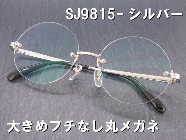 闇金 ウシジマ君風 大きな縁なし丸メガネ