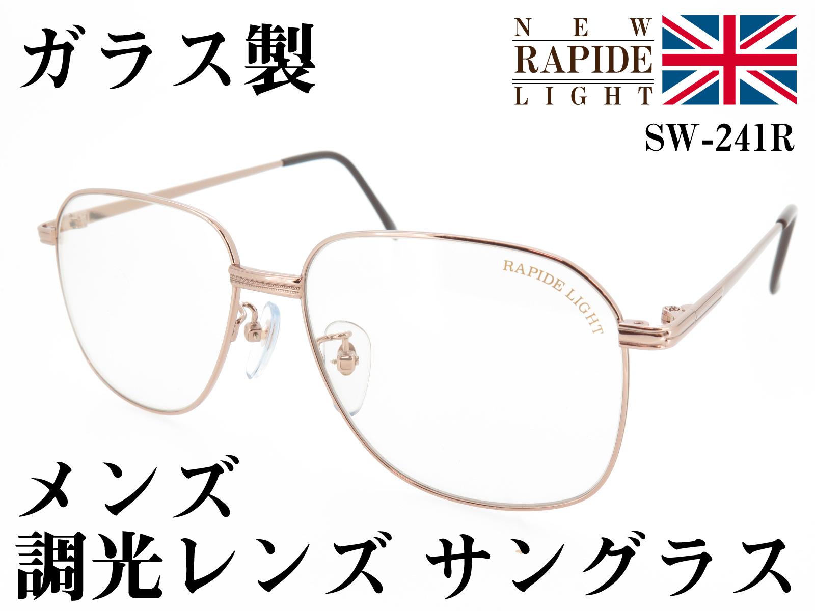 SUNWARD ガラス 調光レンズ サングラス ラピード メンズ フルリム SW241R