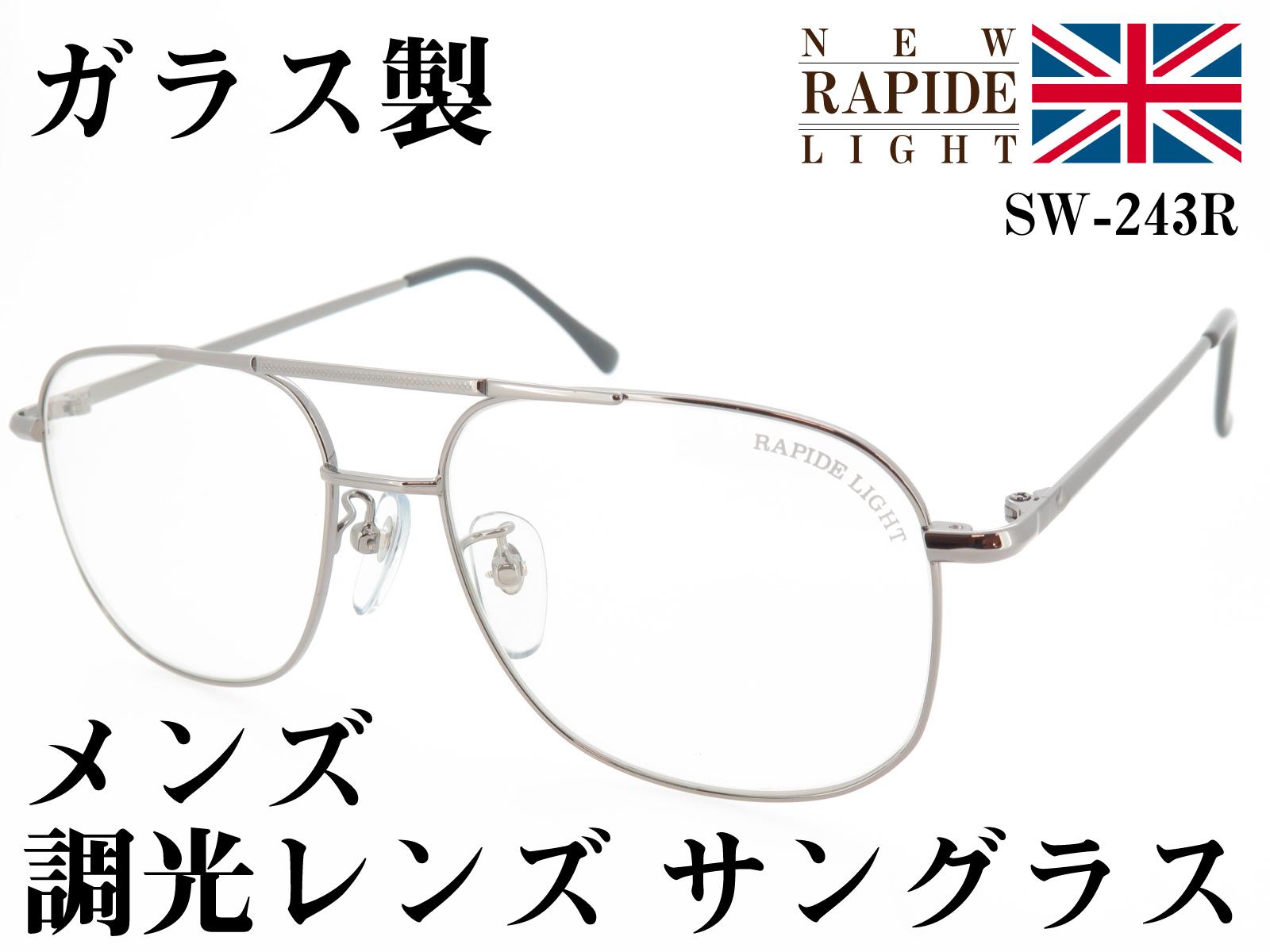 SUNWARD ガラス 調光レンズ サングラス ラピード メンズ フルリム SW243R