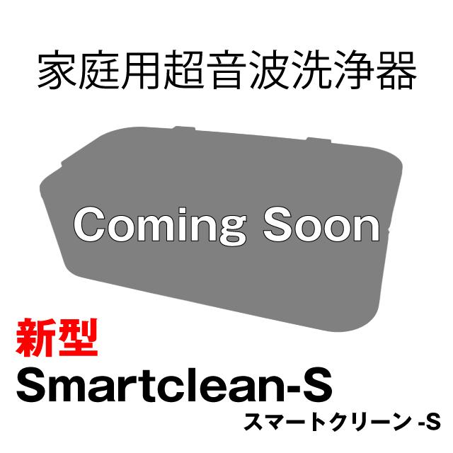 家庭用 超音波洗浄器 Smartclean-S