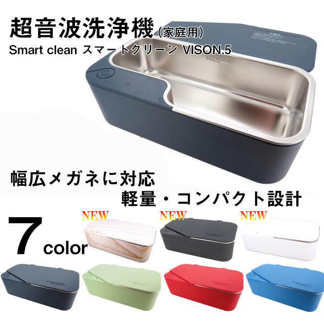 Smartclean 超音波洗浄機 家庭用 幅広メガネに対応 角型タイプ スマートなコンパクト設計