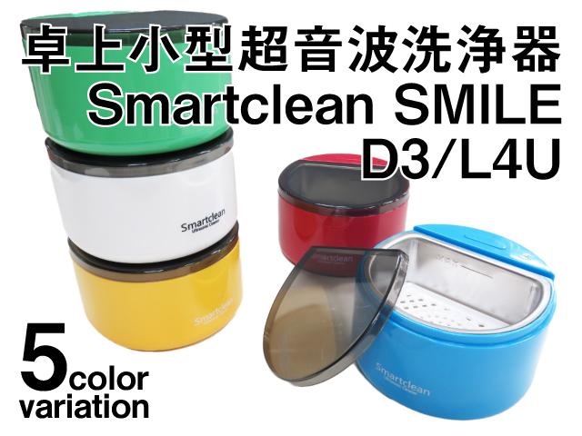 超音波洗浄器 家庭用 卓上小型タイプ Smartclean スマートクリーン SMAILE D3/L4U