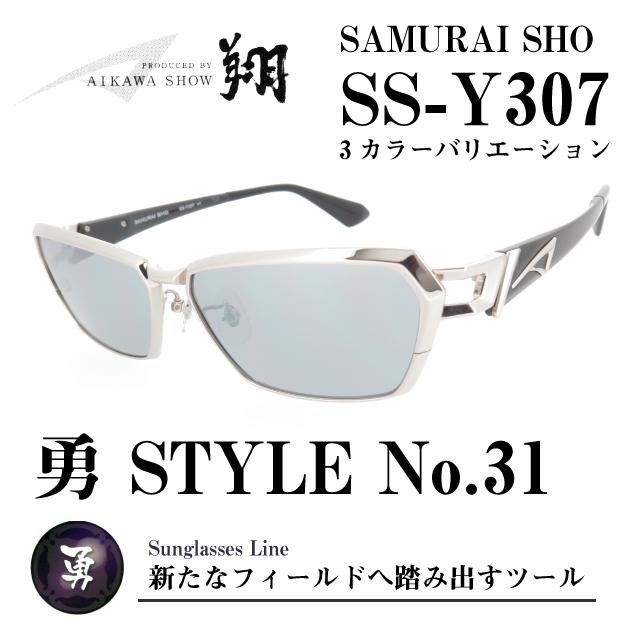 サムライ翔 勇シリーズ サングラス SS-Y307