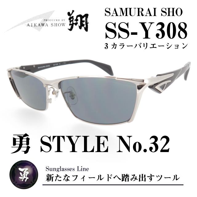 サムライ翔 勇シリーズ サングラス SS-Y308
