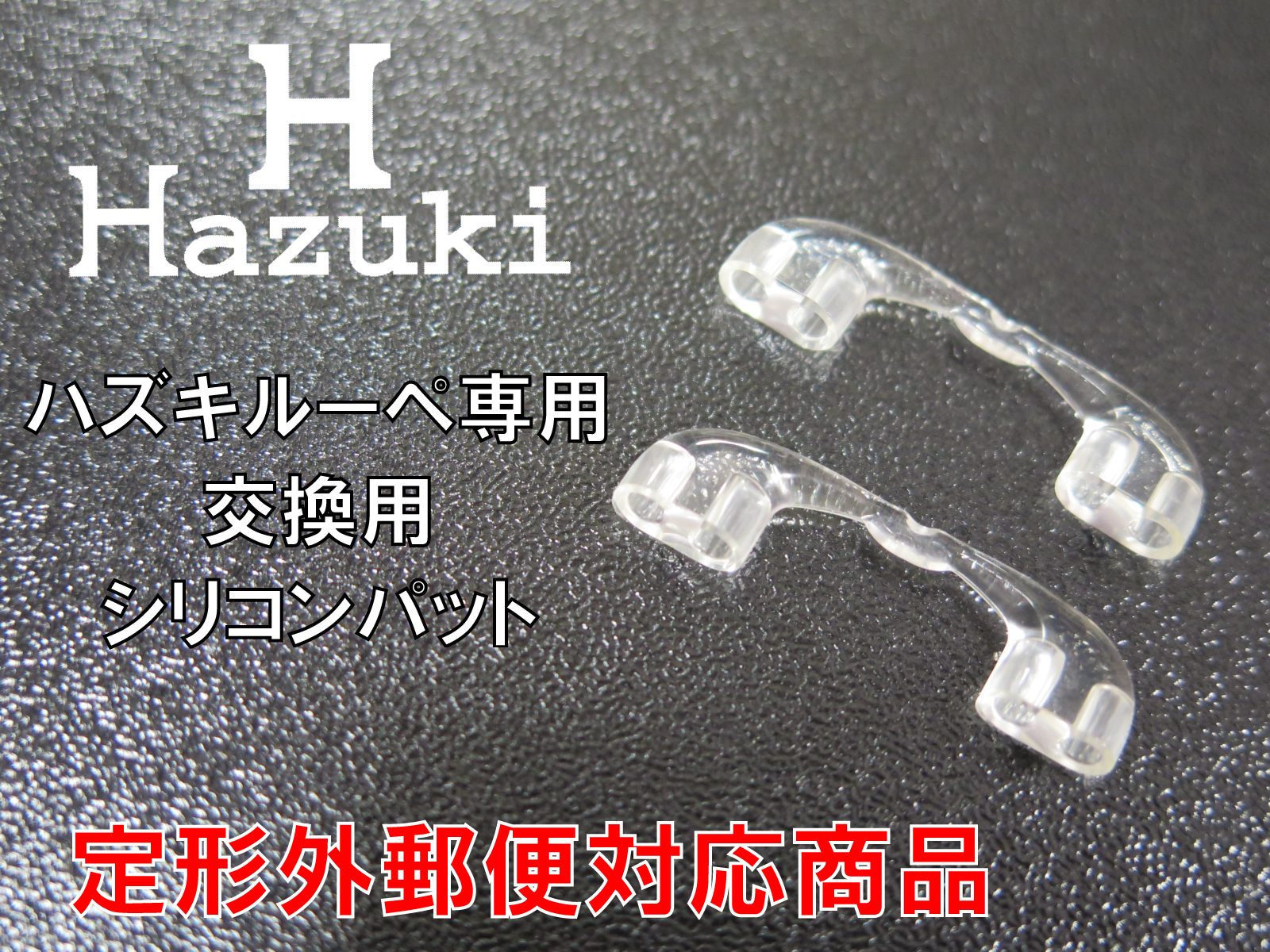 ハズキルーペ シリコン製 交換用 専用鼻パット
