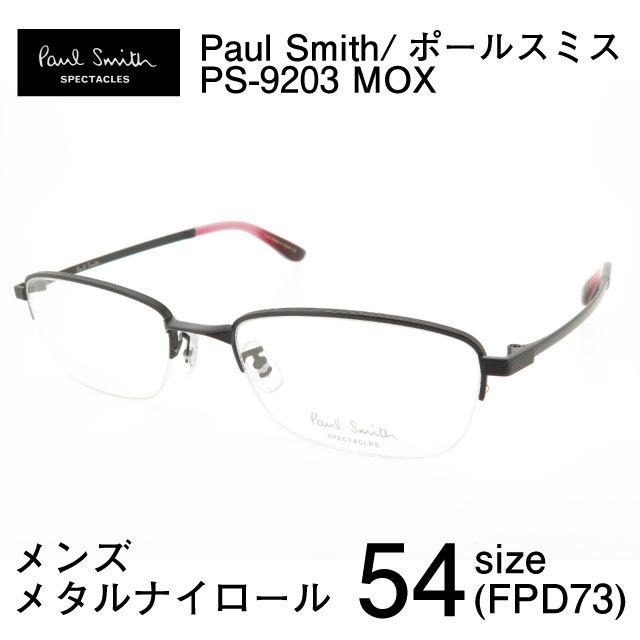 メンズ メガネフレーム Paul Smith PS9203 MOX