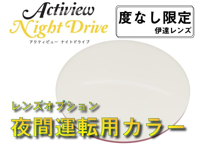 夜間運転用カラー ナイトドライブ オプション レンズ