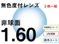 オプションレンズ 屈折率1.60 非球面 度付プラスチックレンズ