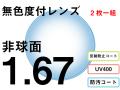 オプションレンズ 屈折率1.67 非球面 度付プラスチックレンズ