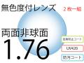 オプションレンズ 屈折率1.74 非球面 度付プラスチックレンズ
