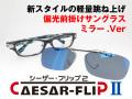完成品 CAESAR-FLIP2 前掛け 偏光サングラス メンズ スクエア型 専用ハードケース付 本体金具:ガンメタ ミラー