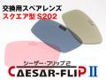 交換用スペアレンズ CAESAR-FLIP2 前掛け 偏光サングラス スクエア型 S202