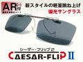 完成品 CAESAR-FLIP2 前掛け 偏光サングラス スクエア型 S202 ガンメタル ARコート付(裏面反射防止)