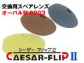 交換用スペアレンズ CAESAR-FLIP2 前掛け 偏光サングラス オーバル型 S203