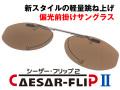 完成品 CAESAR-FLIP2 前掛け 偏光サングラス オーバル型 S203 ガンメタル