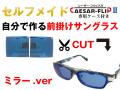 シーザーフリップ2 セルフメイド 自分で作る 前掛け 偏光サングラス 専用ケース付 ミラー.ver