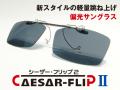 完成品 CAESAR-FLIP2 前掛け 偏光サングラス スクエア型 S202 ガンメタル