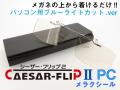 完成品 CAESAR-FLIP2-PC 前掛け ブルーライトカットレンズ スクエア型 S202