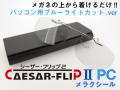 完成品 CAESAR-FLIP2-PC 前掛け ブルーライトカットレンズ オーバル型 S203