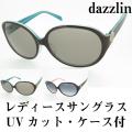 dazzlin ダズリン レディース ブランドサングラス UVカット DZS3517