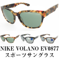 NIKE ナイキ スポーツサングラス ウェリントン型 VOLANO EV0877